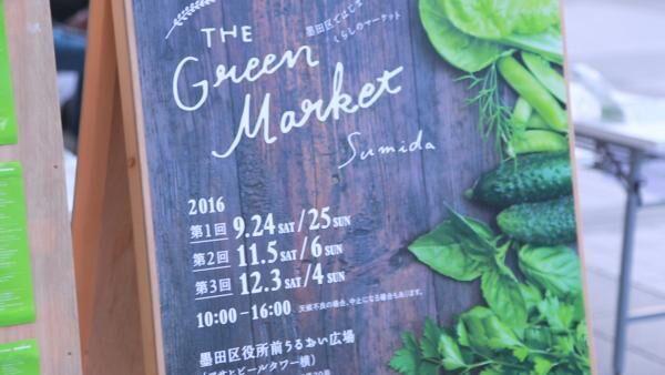 THE GREENMARKET SUMIDA 〜隅田川のほとりでご飯をほおばる〜