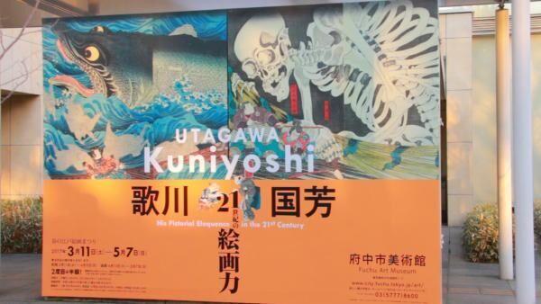 今も昔も江戸っ子の人気者!「歌川国芳 21世紀の絵画力」