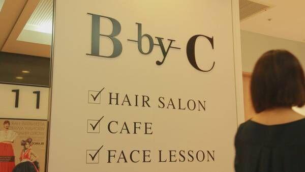 オトナ女子の美しさは、体の外側&内側から!ライフスタイル提案型サロン「B by C」