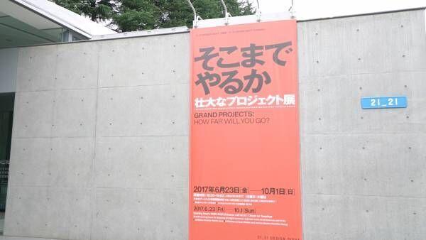 """""""芸術の秋""""に訪れたい! 前代未聞の作品がずらり『そこまでやるか』壮大なプロジェクト展"""