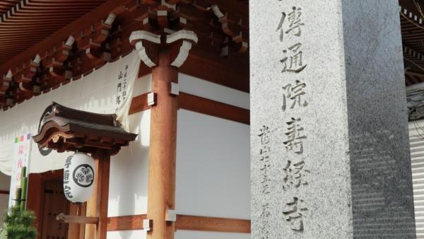 「真田丸」の感動をもう一度! 千姫のお墓もある徳川家ゆかりの菩提寺「傳通院」