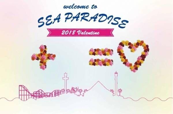 バレンタインは「横浜・八景島シーパラダイス」で特別な1日を