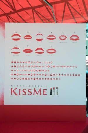 あるべきってないべき。「KISSME PROJECT」第1弾イベントレポ