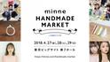 「minne」が最大規模のハンドメイドマーケットを開催!