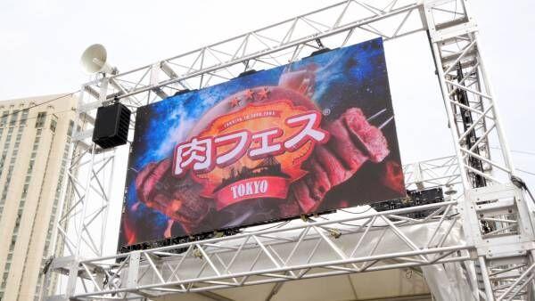 【当日レポート】味わい深い肉の世界。肉フェス TOKYO 2018