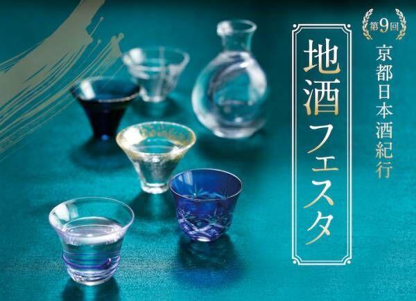 京の銘酒に酔いしれる「地酒フェスタ」開催!