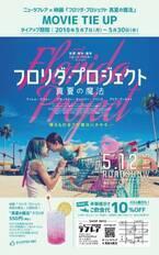 映画「フロリダ・プロジェクト」とタイアップ!神戸「ニューラフレア」