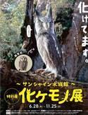 化ける生き物がテーマ「化ケモノ展」が開催!