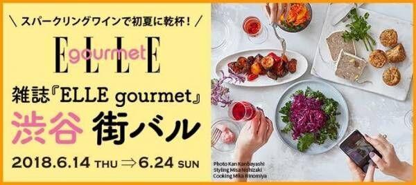 渋谷エリアが街バルに変身!? 「ースパークリングワインで初夏に乾杯!ー雑誌『ELLE gourmet』渋谷街バル」