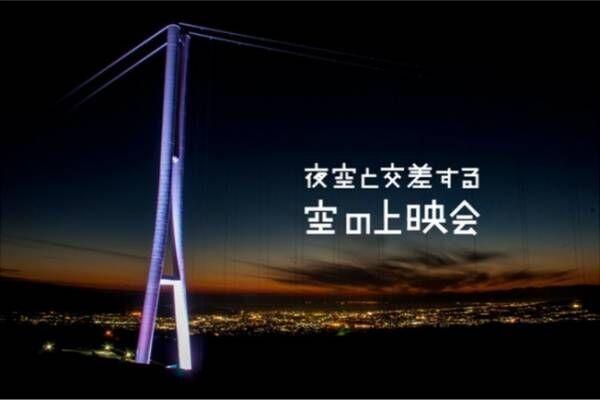 """大吊橋""""スカイウォーク""""で観る。野外映画フェス開催!"""