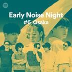 今年注目アーティストが出演!「Spotify Early Noise Night」