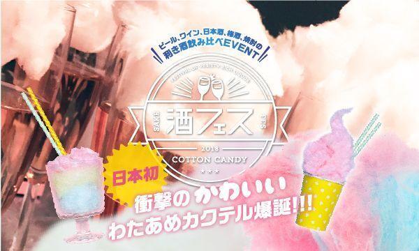 衝撃的キュート! 日本初「コットンキャンディーの酒フェス」開催
