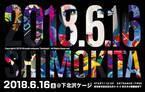 クリエイター・アーティストが集結「第1回 東京下北デジタルデータフェスティバル」開催!