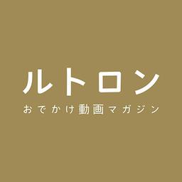 おでかけ動画マガジン「ルトロン」が曜日ごとの特集を毎日配信スタート!