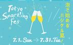 世界のスパークリングワインが集結「TOKYO Sparkling Fes 2018」