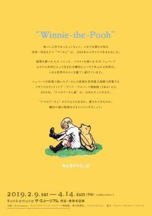 日本初!『クマのプーさん展』が2019年2月に東京・渋谷で開催決定。