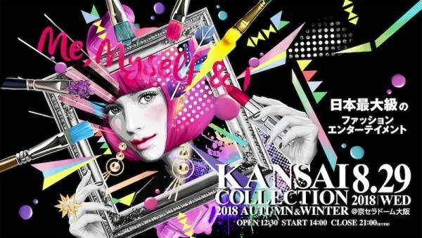 業界初!自由チケットが無料に 「KANSAI COLLECTION 2018 A/W」