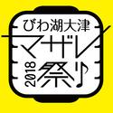 夏を思い切り楽しむ!「びわ湖大津マザレ祭り2018」