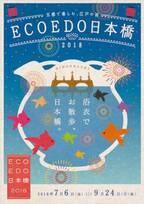 五感で楽しむ、江戸の涼「ECO EDO 日本橋 2018」