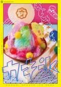 インスタ女子に大人気「サナギ 新宿」で夏祭りがスタート!