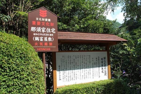 300年以上前の恋物語の舞台!「鶴富屋敷」