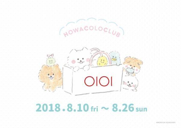 癒し漫画「ほわころくらぶ」の期間限定ショップが渋谷マルイに登場!