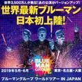 """スケールアップした""""BLUE MAN GROUPワールドツアー""""が2019年5月に日本初上陸!"""