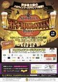 10月27日(土)「渋谷ヒカリエ」にて「SHIBUYA オトナHALLOWEEN PARTY」開催