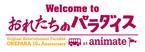 「おれパラ2018」ゲスト出演者が決定!東京2DAYSは両国国技館