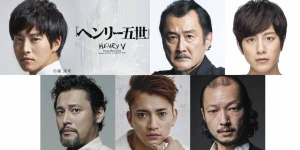 松坂桃李主演!舞台「ヘンリー五世」全キャスト決定