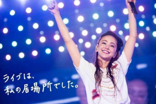 【安室奈美恵】引退前日の9月15日 地元沖縄でラスト・ライブ決定!