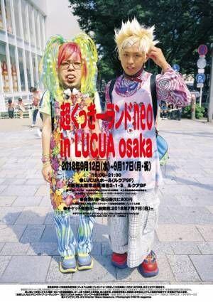 野性爆弾くっきーの展覧会「超くっきーランドneo」大阪で開催!