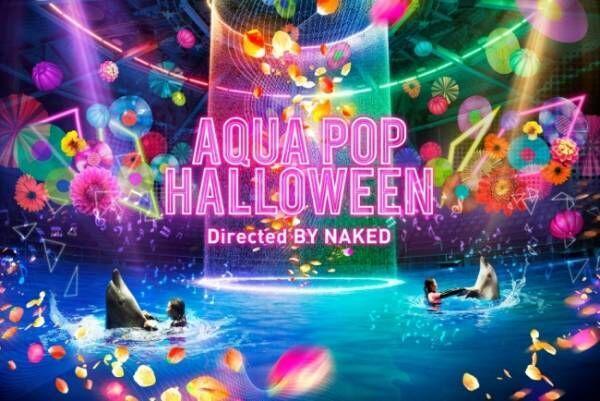 アクアパーク品川で「AQUA POP HALLOWEEN Directed BY NAKED」開催!