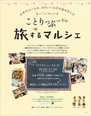 ことりっぷ初の大型イベント開催!