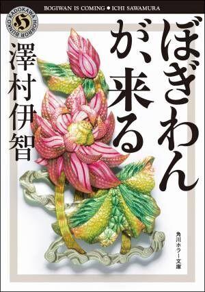 岡田准一がホラー初挑戦!映画「来る」で中島哲也監督と初タッグ