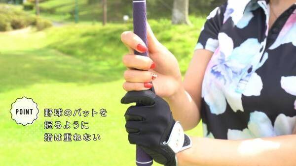 まずはクラブの握り方の基本から。ゴルフ初心者の第一歩