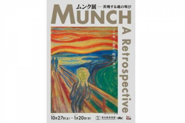 「ムンク展―共鳴する魂の叫び」開催決定!異色のポケモンコラボに注目