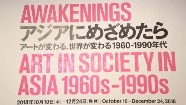 「アジアにめざめたら」東京国立近代美術館にアジアのアートが集結