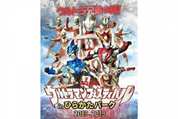 「ウルトラマンフェスティバル」が大阪・ひらかたパークで開催決定!