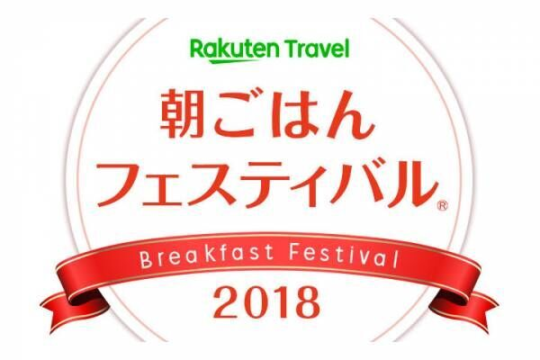 日本一の朝食の座は?!楽天トラベル「朝ごはんフェスティバル®2018」開催
