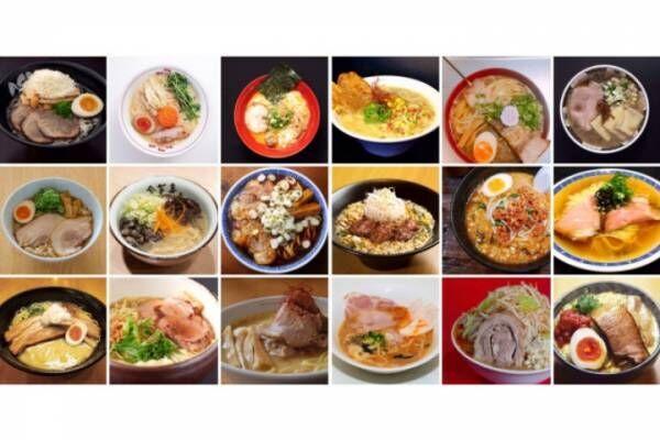 女性のためのラーメンイベント!「ラーメン女子博in熊本 2018」