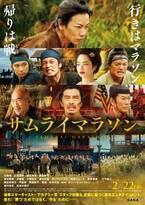 佐藤健主演!映画「サムライマラソン」2019年2月22日公開決定