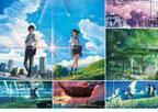 新海誠監督の最新作映画『天気の子』が2019年7月公開決定!