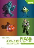アニメーション制作を体験!アジア初上陸「PIXARのひみつ展」