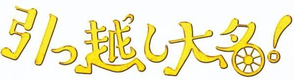 星野源主演!映画『引っ越し大名!』のビジュアル&特報が解禁