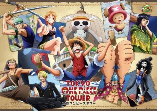 アニメ20周年!ワンピース最大規模の企画展「Cruise History」開催