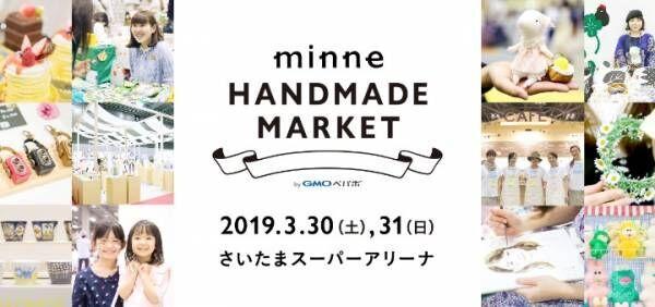 作品数15万点以上!「minneのハンドメイドマーケット2019」