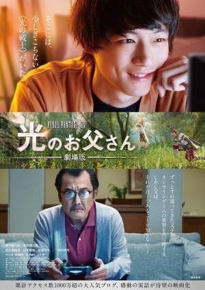 坂口健太郎×吉田鋼太郎W主演「ファイナルファンタジーXIV 光のお父さん」
