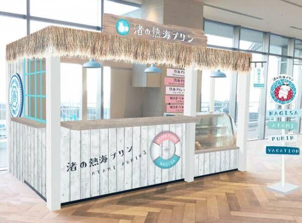 テイクアウト専門店「渚の熱海プリン」オープン!限定メニューも登場