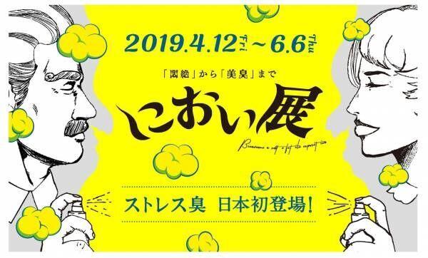 ストレス臭を日本初展示!嗅覚で楽しむ「におい展 2019」仙台で開催
